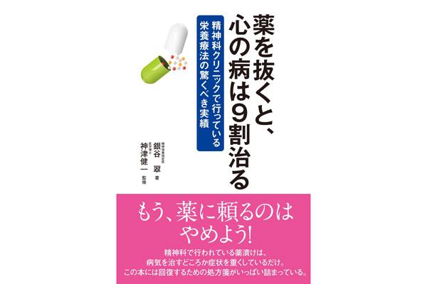 薬を抜くと心の病は9割治る