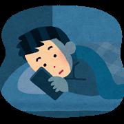 眠りスマホ